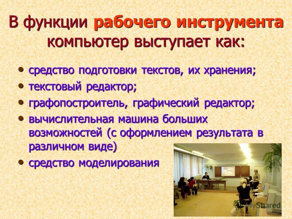 В функции рабочего инструмента компьютер выступает как: средство подготовки текстов, их хранения; средство подготовки текстов, их хранения; текстовый редактор; текстовый редактор; графопостроитель, графический редактор; графопостроитель, графический