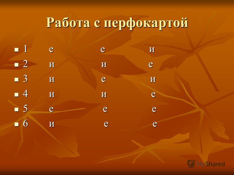 Работа с перфокартой 1 е е и 1 е е и 2 и и е 2 и и е 3 и е и 3 и е и 4 и и е 4 и и е 5 е е е 5 е е е 6 и е е 6 и е е