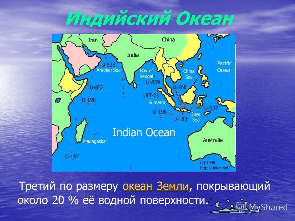 Индийский Океан Третий по размеру океан Земли, покрывающий около 20 % её водной поверхности.океанЗемли