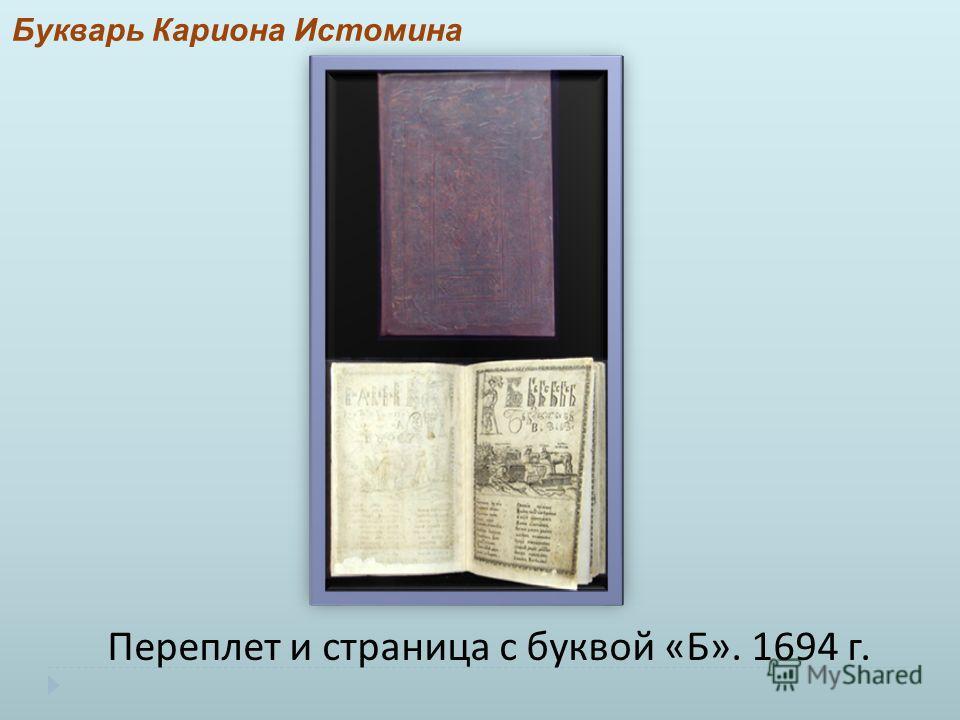 Букварь Кариона Истомина Переплет и страница с буквой «Б». 1694 г.