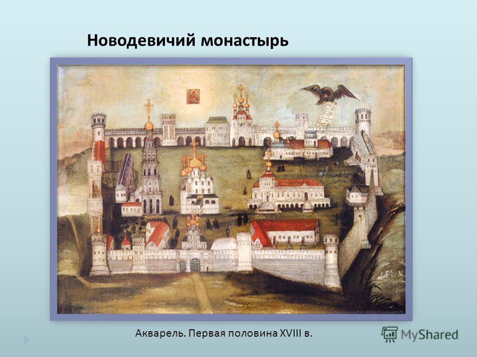 Новодевичий монастырь Акварель. Первая половина XVIII в.