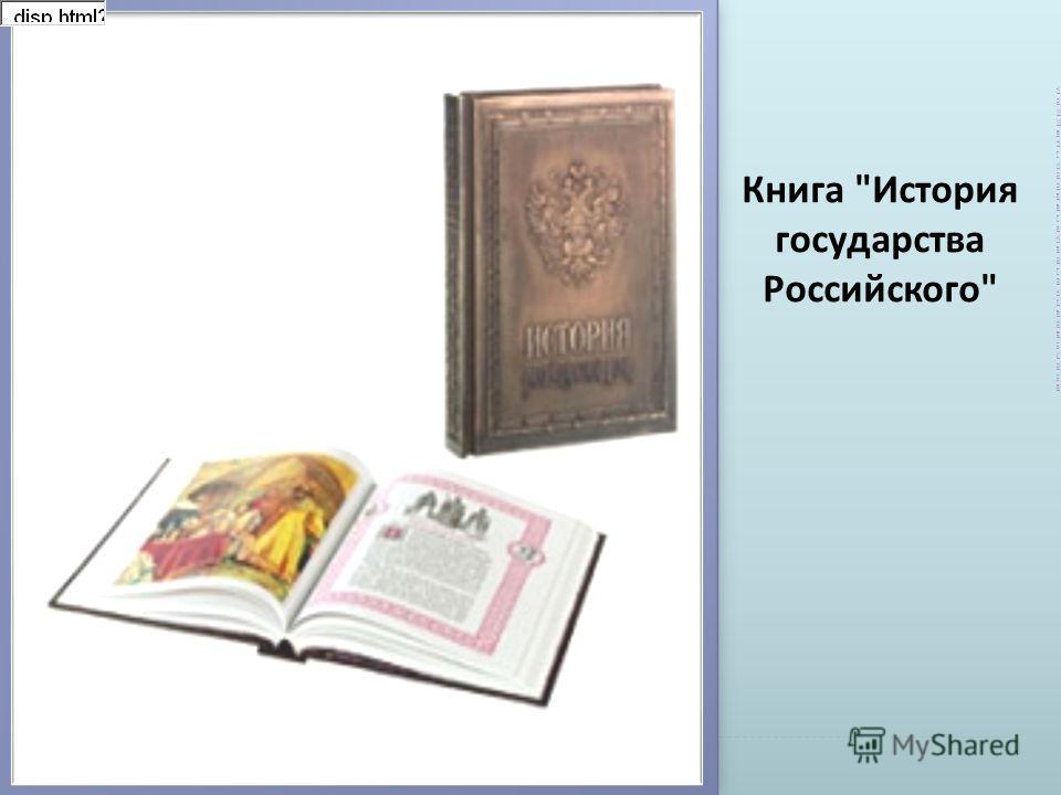 Книга  История государства Российского  КомментироватьКарточкаресурсаКомментироватьКарточкаресурса