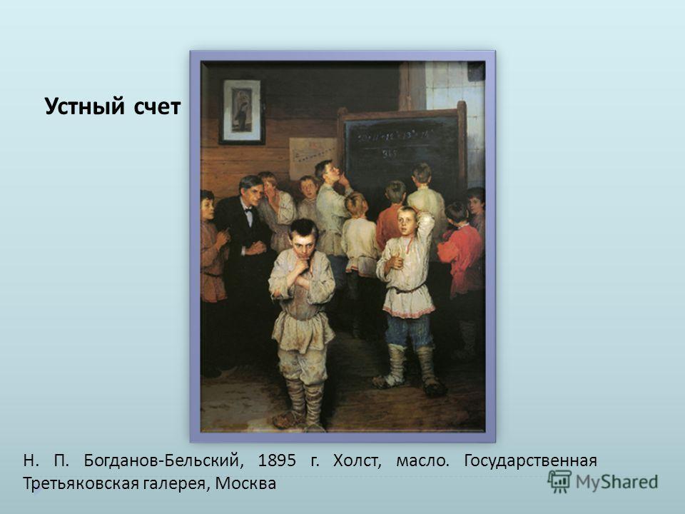 Устный счет Н. П. Богданов-Бельский, 1895 г. Холст, масло. Государственная Третьяковская галерея, Москва