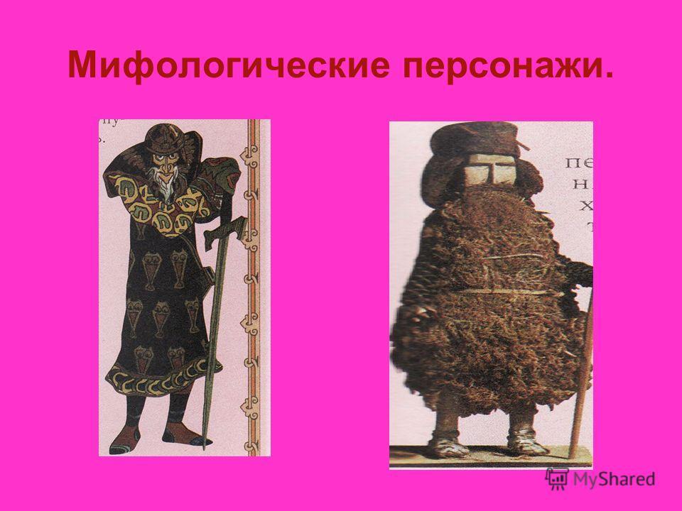 Мифологические персонажи.