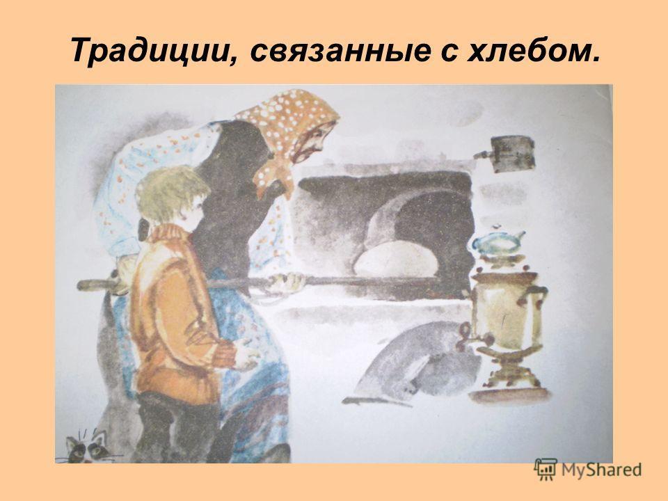 Традиции, связанные с хлебом.