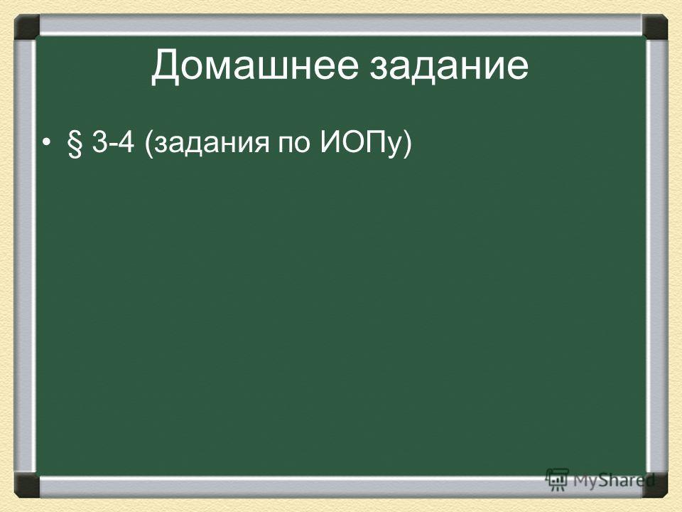 Домашнее задание § 3-4 (задания по ИОПу)