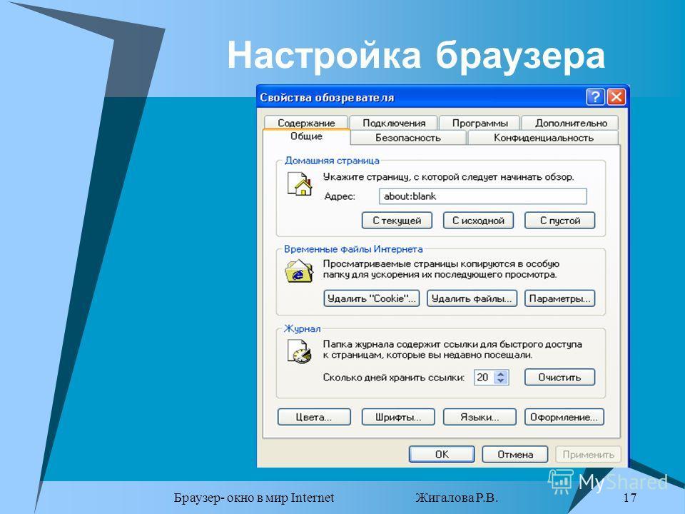 Браузер- окно в мир Internet Жигалова Р.В. 17 Настройка браузера