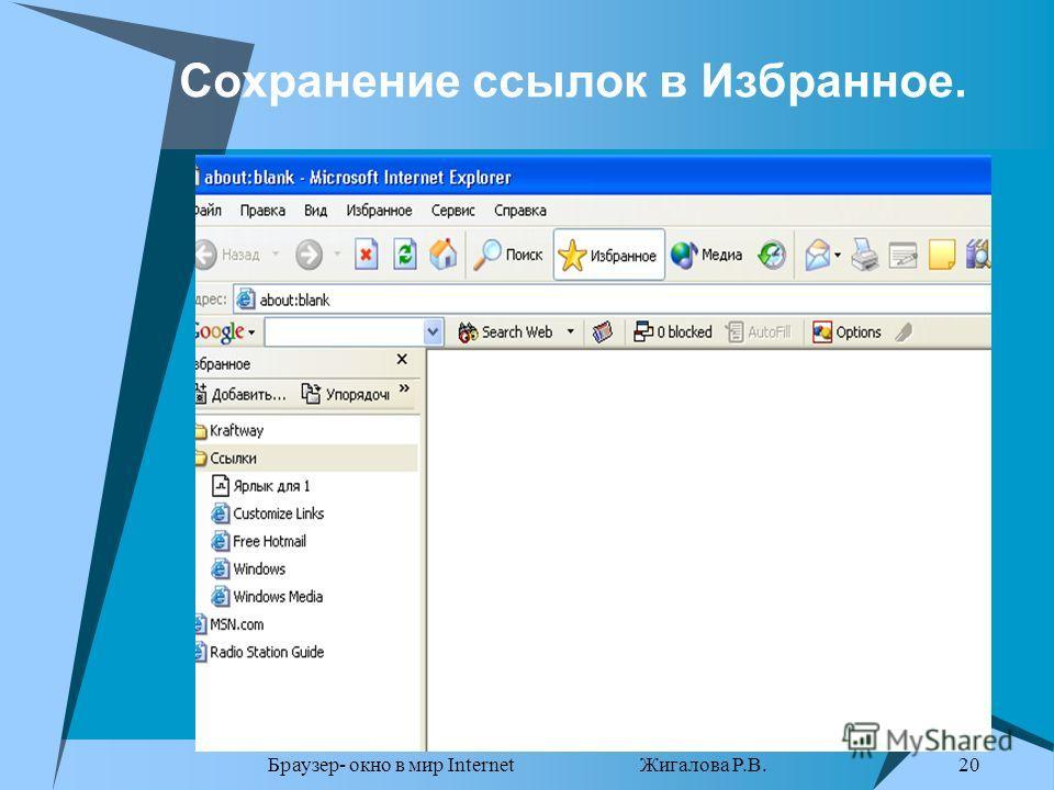 Браузер- окно в мир Internet Жигалова Р.В. 20 Сохранение ссылок в Избранное.