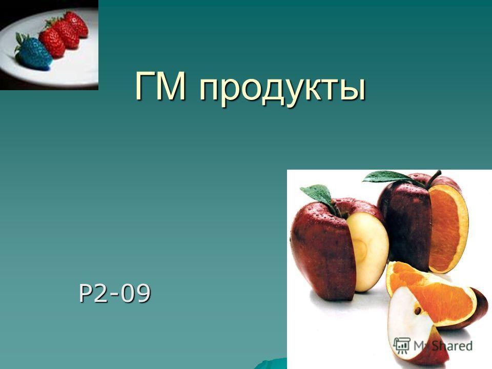 ГМ продукты P2-09