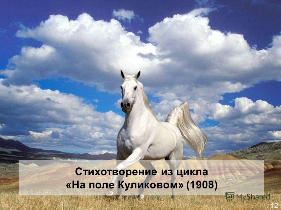 12 Стихотворение из цикла «На поле Куликовом» (1908)