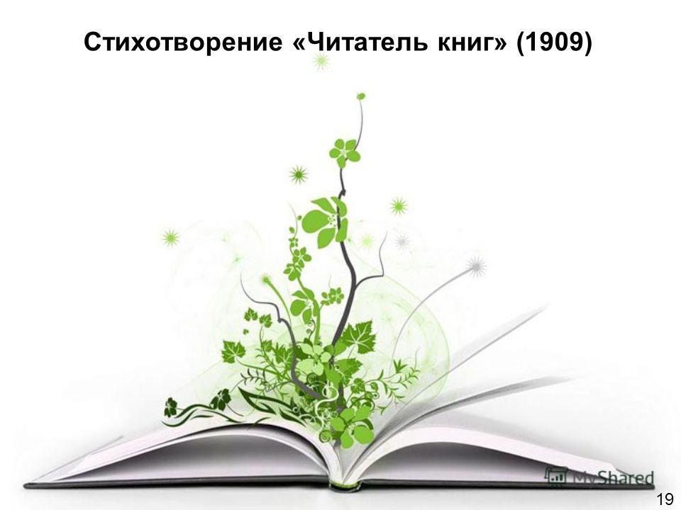 19 Стихотворение «Читатель книг» (1909)