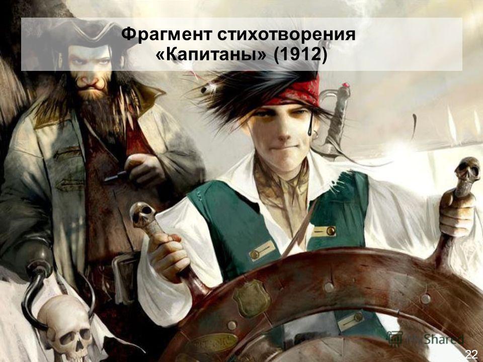 22 Фрагмент стихотворения «Капитаны» (1912)