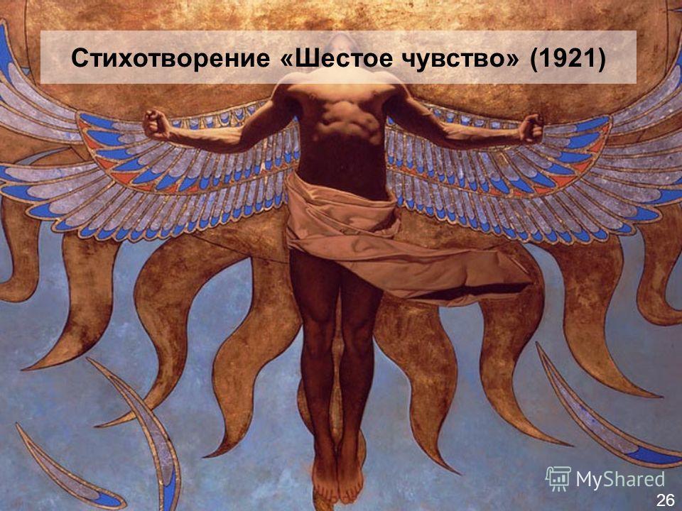 26 Стихотворение «Шестое чувство» (1921)