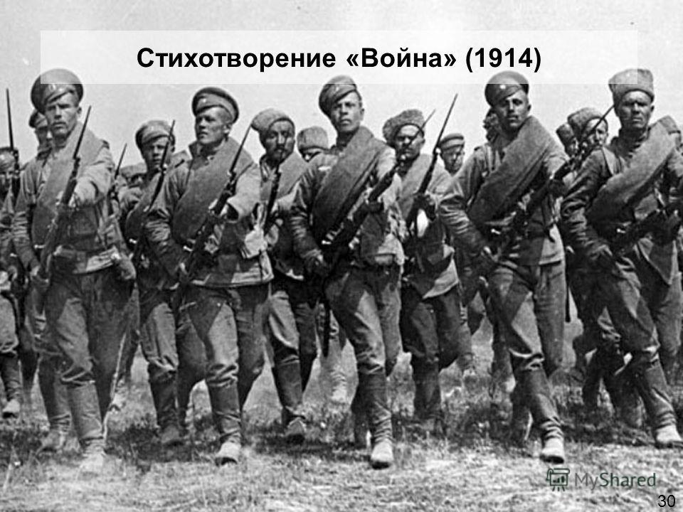30 Стихотворение «Война» (1914)