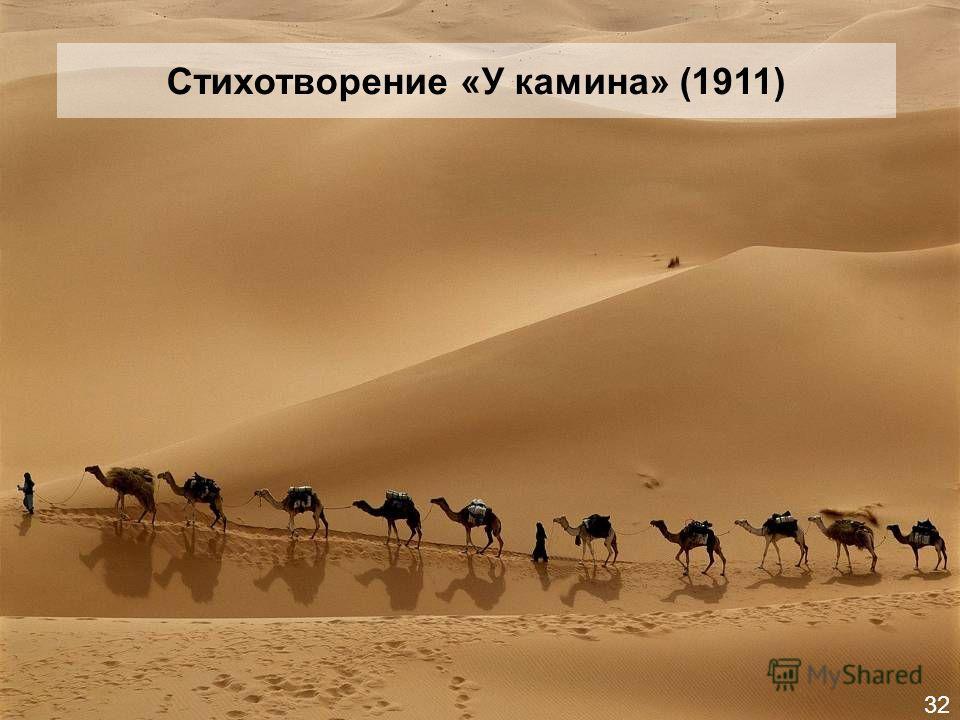 32 Стихотворение «У камина» (1911)