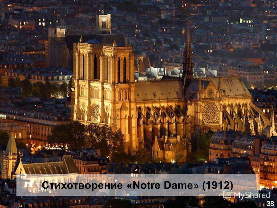 38 Стихотворение «Notre Dame» (1912)