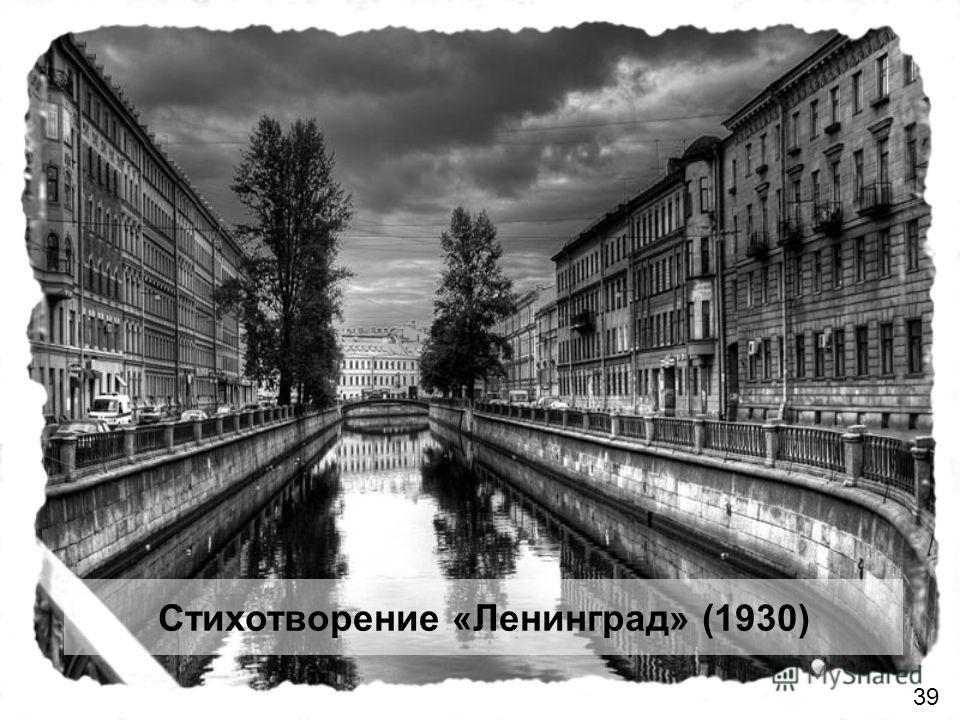39 Стихотворение «Ленинград» (1930)