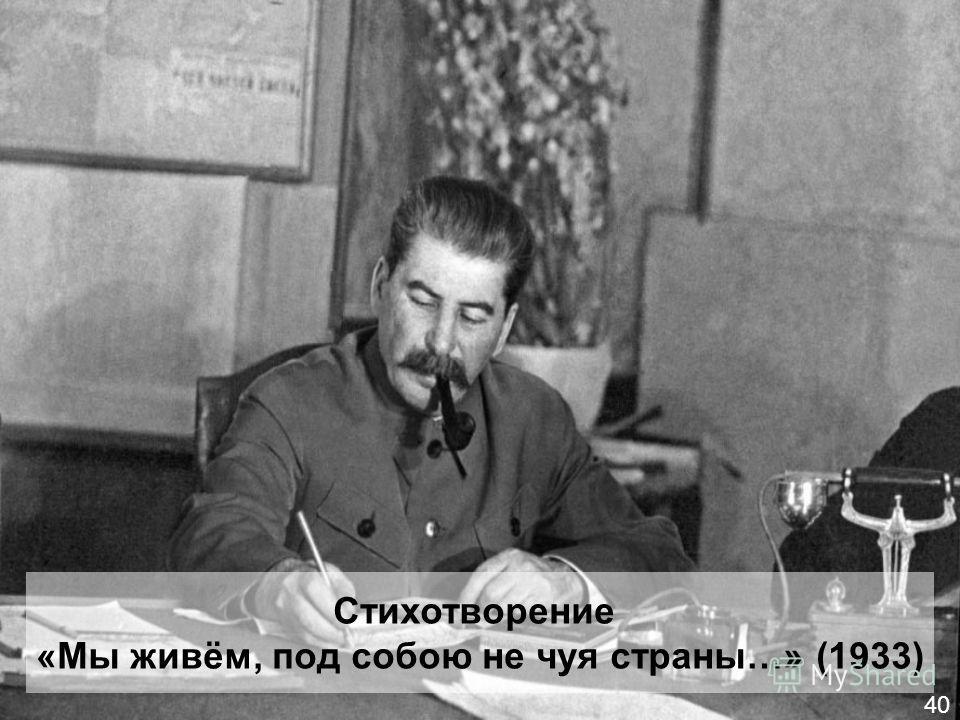 40 Стихотворение «Мы живём, под собою не чуя страны…» (1933)