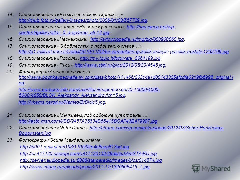 14.Стихотворение «Вхожу я в тёмные храмы…». http://club.foto.ru/gallery/images/photo/2006/01/23/557729.jpg. http://club.foto.ru/gallery/images/photo/2006/01/23/557729.jpg 15.Стихотворение из цикла «На поле Куликовом». http://hayvanca.net/wp- content/
