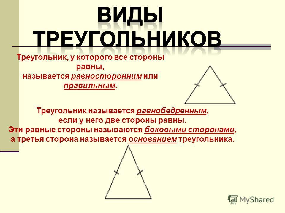 Треугольник называется равнобедренным, если у него две стороны равны. Эти равные стороны называются боковыми сторонами, а третья сторона называется основанием треугольника. Треугольник, у которого все стороны равны, называется равносторонним или прав