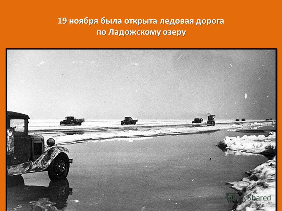 19 ноября была открыта ледовая дорога по Ладожскому озеру
