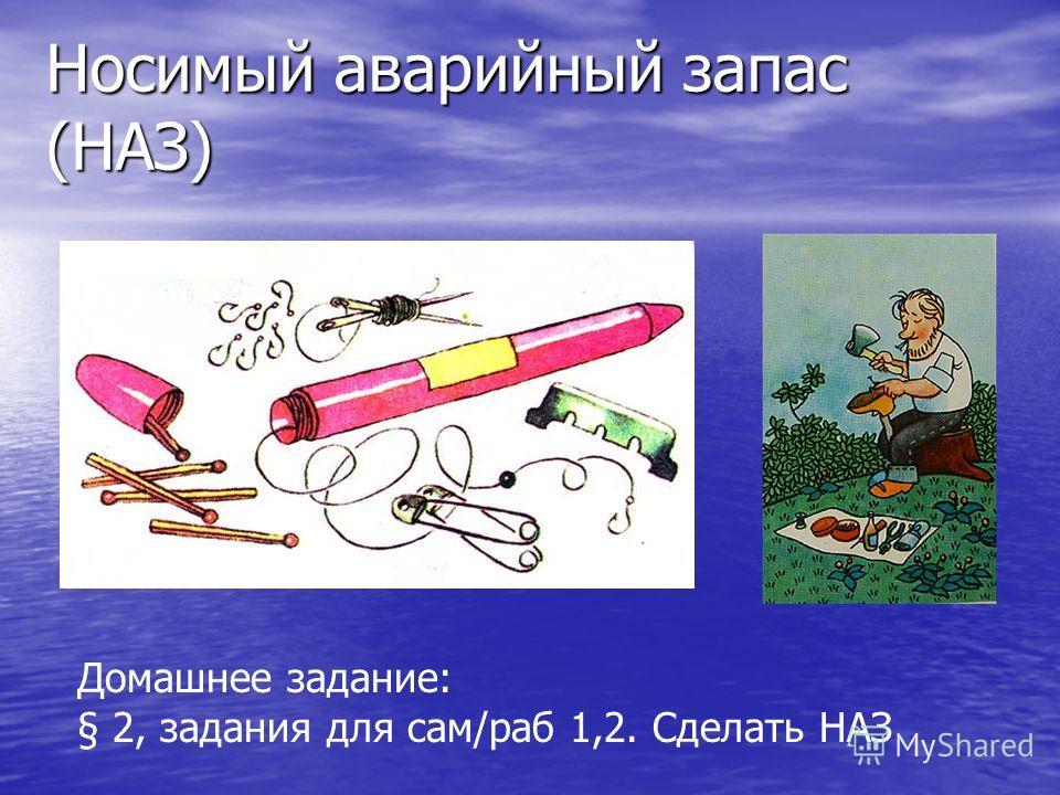 Носимый аварийный запас (НАЗ) Домашнее задание: § 2, задания для сам/раб 1,2. Сделать НАЗ