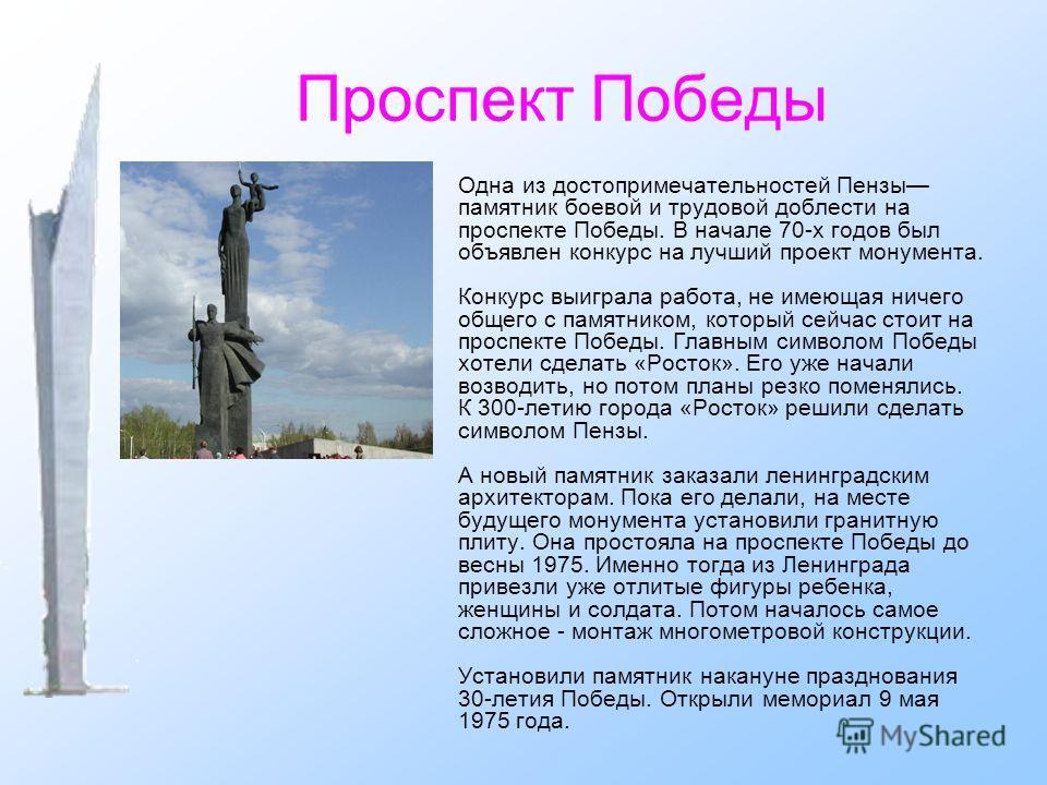 Памятник борцам революции С советской площади Пенза не раз провожала боевые отряды на фронты гражданской войны. Подвиг героев увековечен – 7 ноября1928 года на площади был сооружен памятник борцам революции. В братской могиле похоронены мужественные