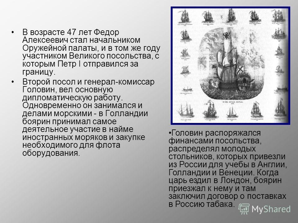 В возрасте 47 лет Федор Алексеевич стал начальником Оружейной палаты, и в том же году участником Великого посольства, с которым Петр I отправился за границу. Второй посол и генерал-комиссар Головин, вел основную дипломатическую работу. Одновременно о