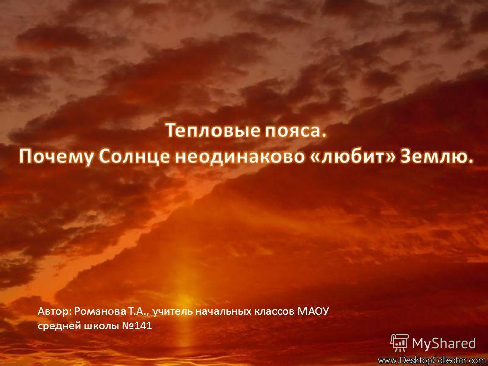 Автор: Романова Т.А., учитель начальных классов МАОУ средней школы 141