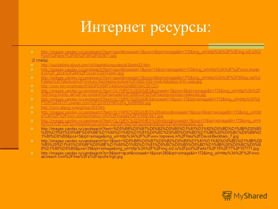 Интернет ресурсы: http://images.yandex.ru/yandsearch?text=sport&noreask=1&pos=0&rpt=simage&lr=172&img_url=http%3A%2F%2Fimg.nr2.ru%2 Fpict%2Farts1%2F40%2F38%2F403871.jpg http://images.yandex.ru/yandsearch?text=sport&noreask=1&pos=0&rpt=simage&lr=172&i