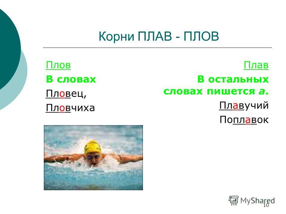 10 Корни ПЛАВ - ПЛОВ Плов В словах Пловец, Пловчиха Плав В остальных словах пишется а. Плавучий Поплавок