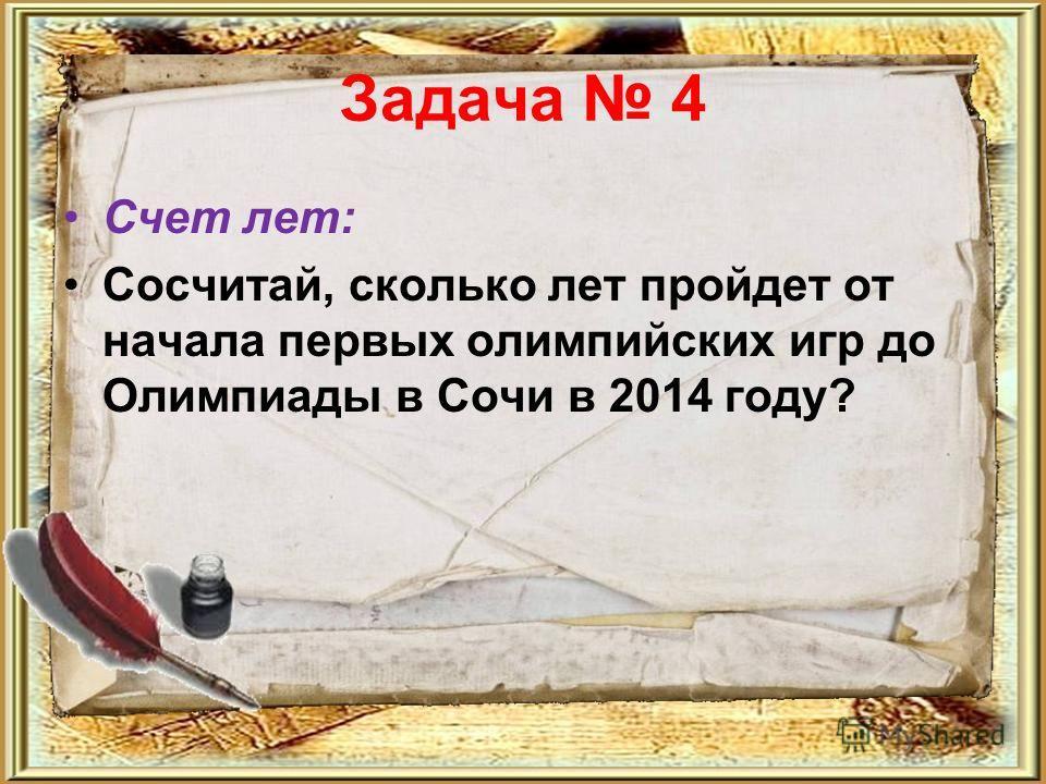 Задача 4 Счет лет: Сосчитай, сколько лет пройдет от начала первых олимпийских игр до Олимпиады в Сочи в 2014 году?