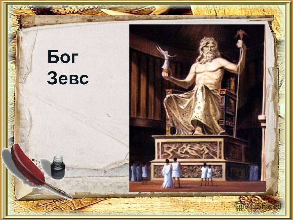 : Бог Зевс