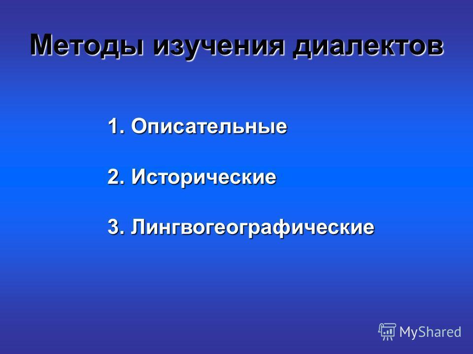 Методы изучения диалектов 1. Описательные 2. Исторические 3. Лингвогеографические