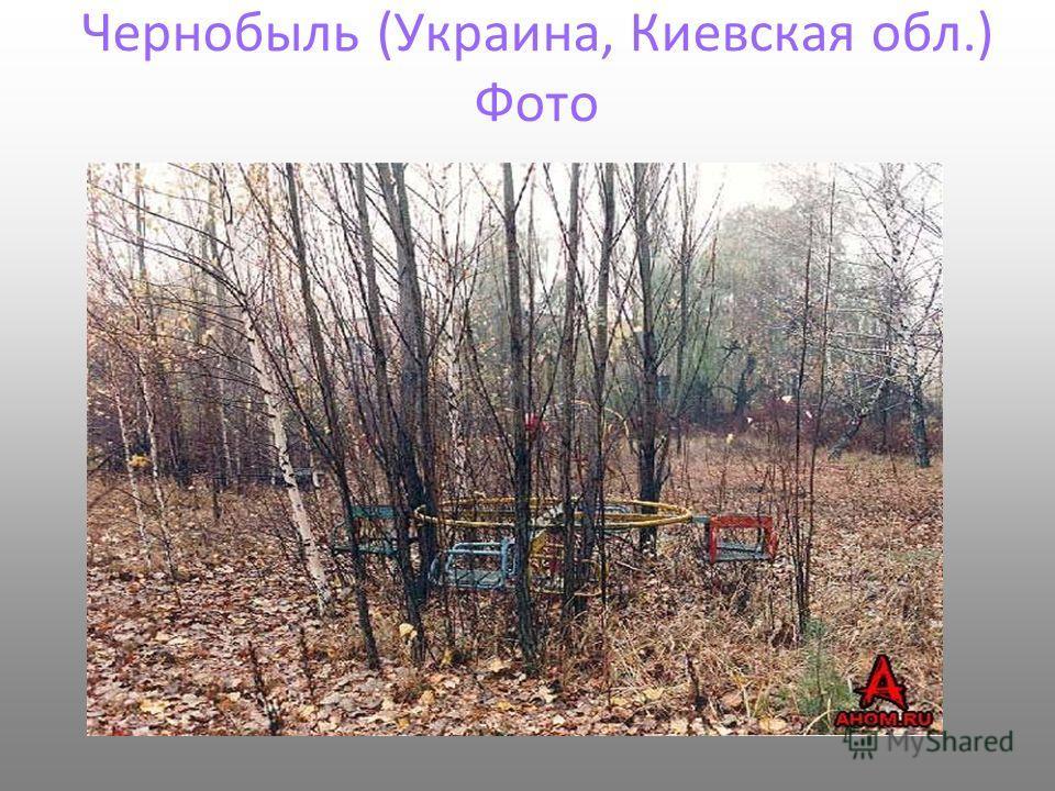 Чернобыль (Украина, Киевская обл.) Фото