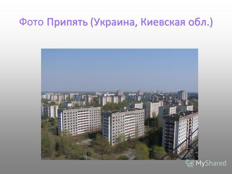 Припять (Украина, Киевская обл.) Фото Припять (Украина, Киевская обл.)