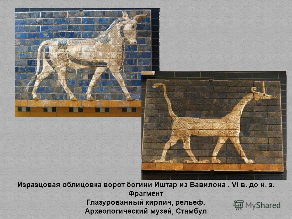 Изразцовая облицовка ворот богини Иштар из Вавилона. VI в. до н. э. Фрагмент Глазурованный кирпич, рельеф. Археологический музей, Стамбул