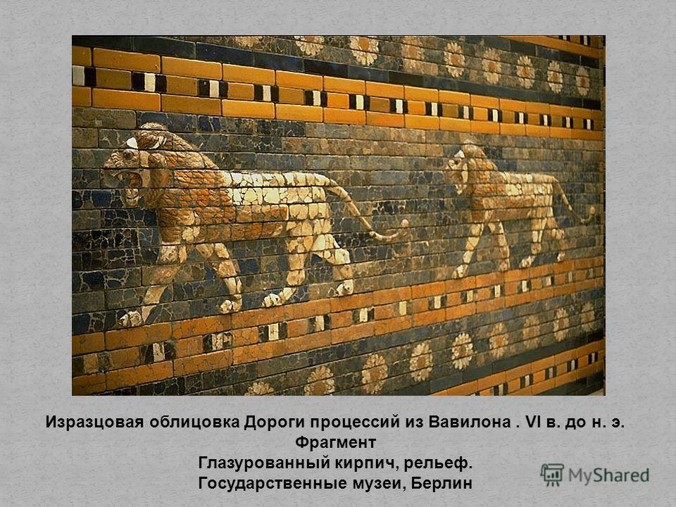 Изразцовая облицовка Дороги процессий из Вавилона. VI в. до н. э. Фрагмент Глазурованный кирпич, рельеф. Государственные музеи, Берлин