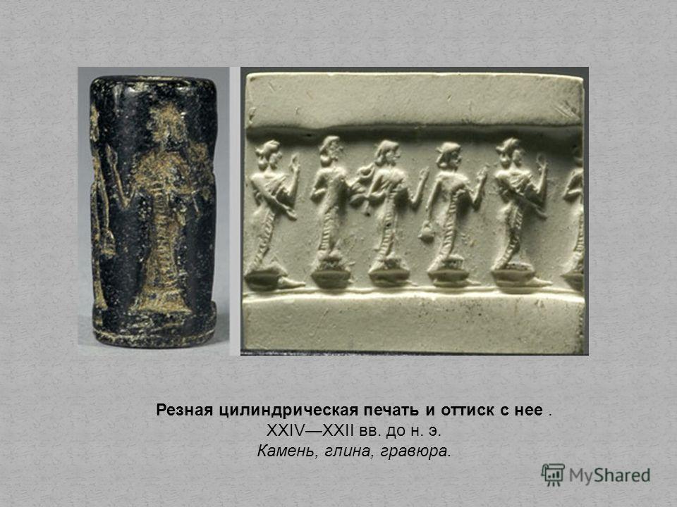 Резная цилиндрическая печать и оттиск с нее. XXIVXXII вв. до н. э. Камень, глина, гравюра.