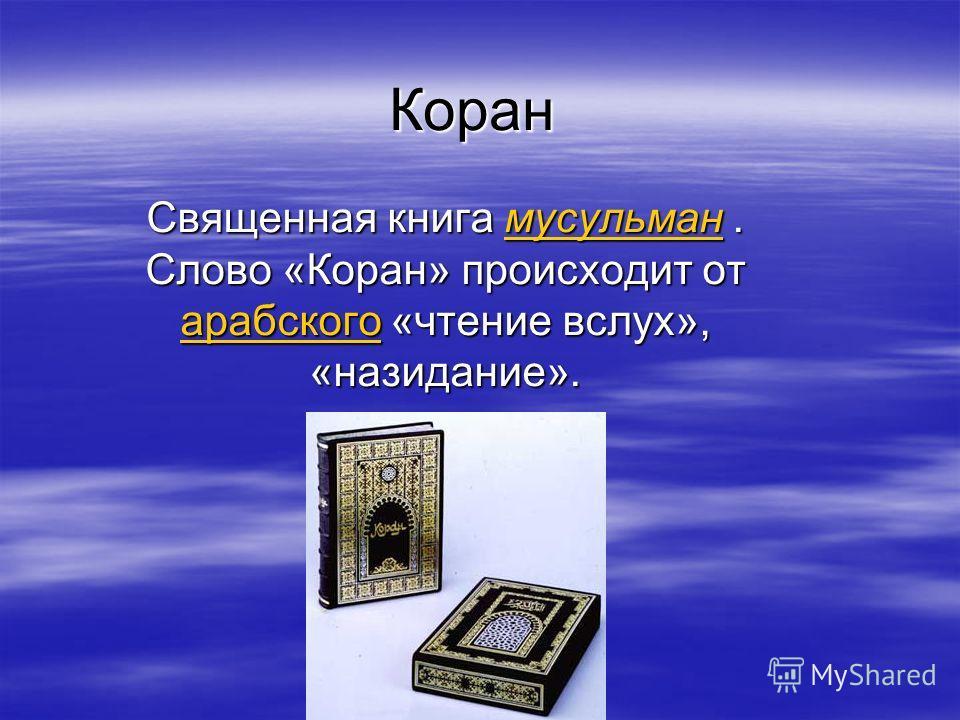 Коран Священная книга мусульман. Слово «Коран» происходит от арабского «чтение вслух», «назидание». мусульман арабскогомусульман арабского