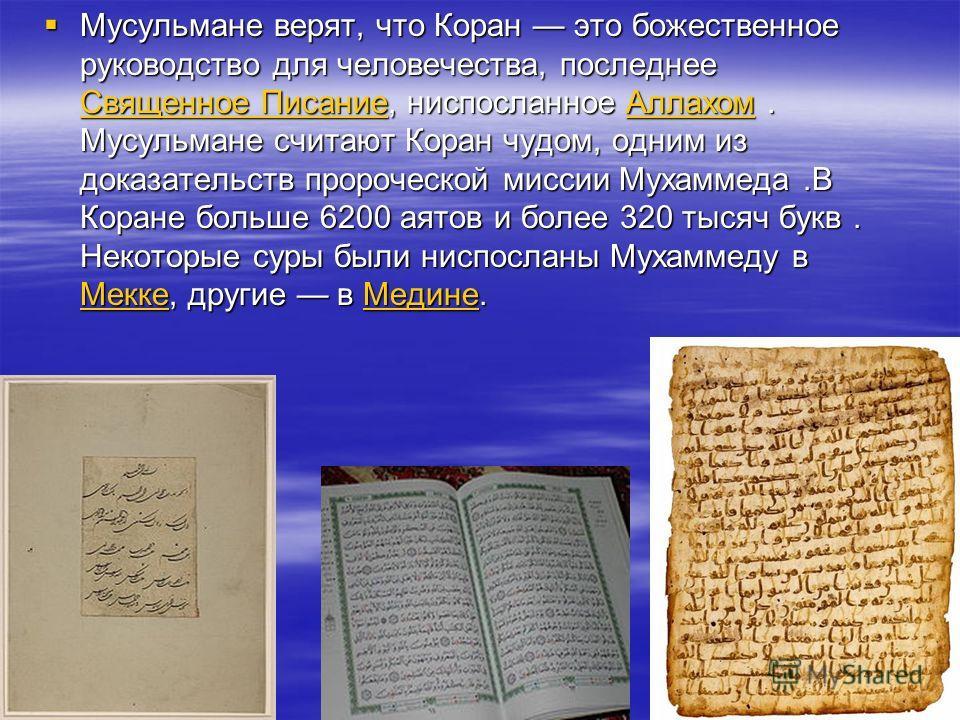 Арабские книги чтобы скачать