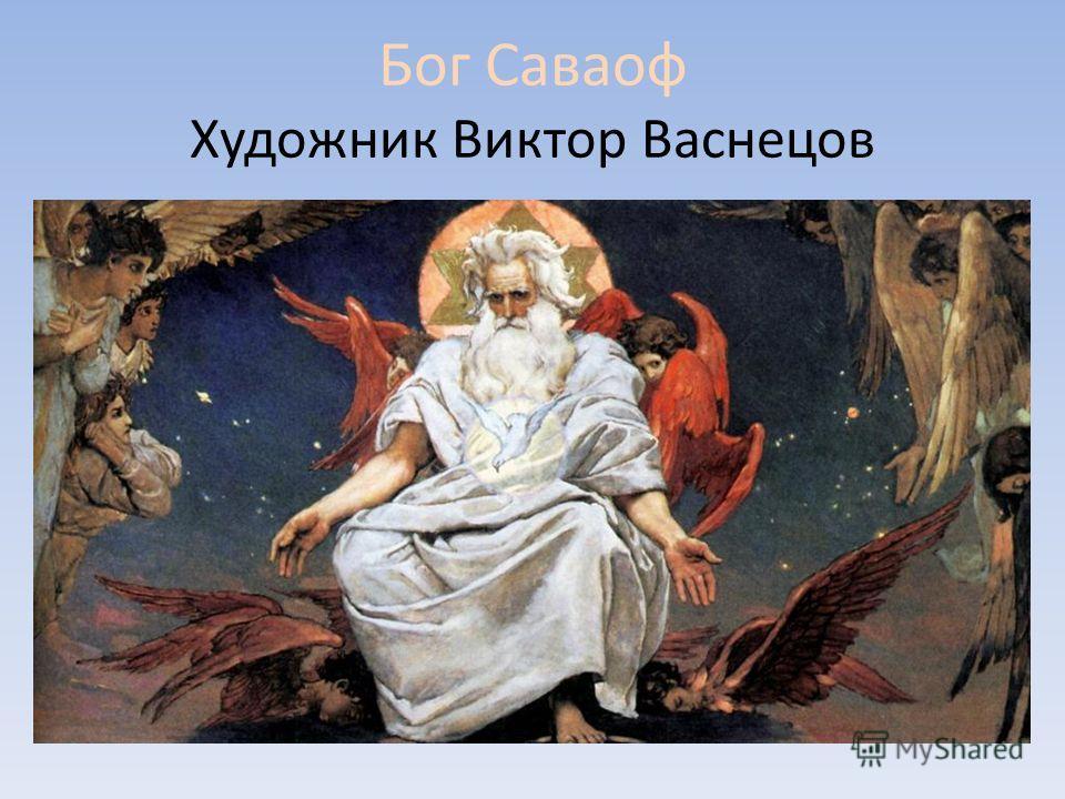 Бог Саваоф Художник Виктор Васнецов