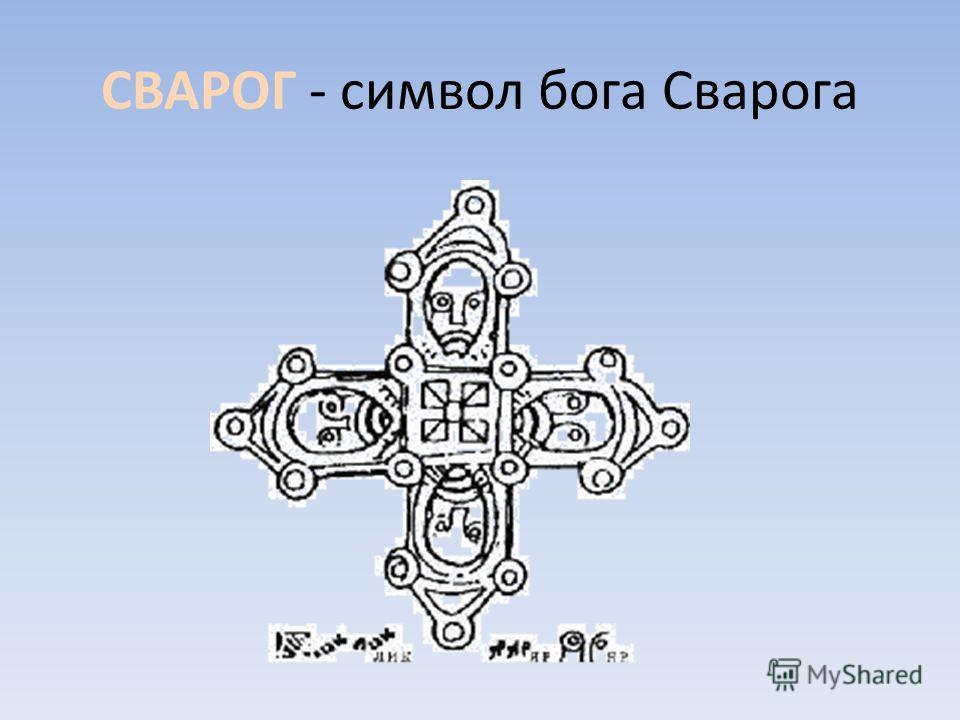 СВАРОГ - символ бога Сварога