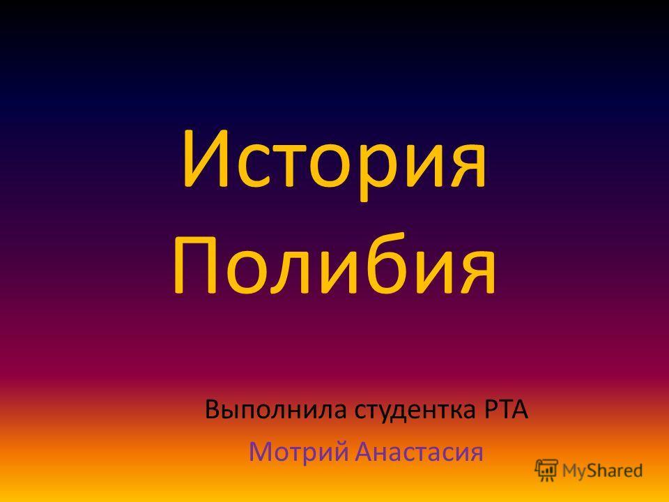 История Полибия Выполнила студентка РТА Мотрий Анастасия