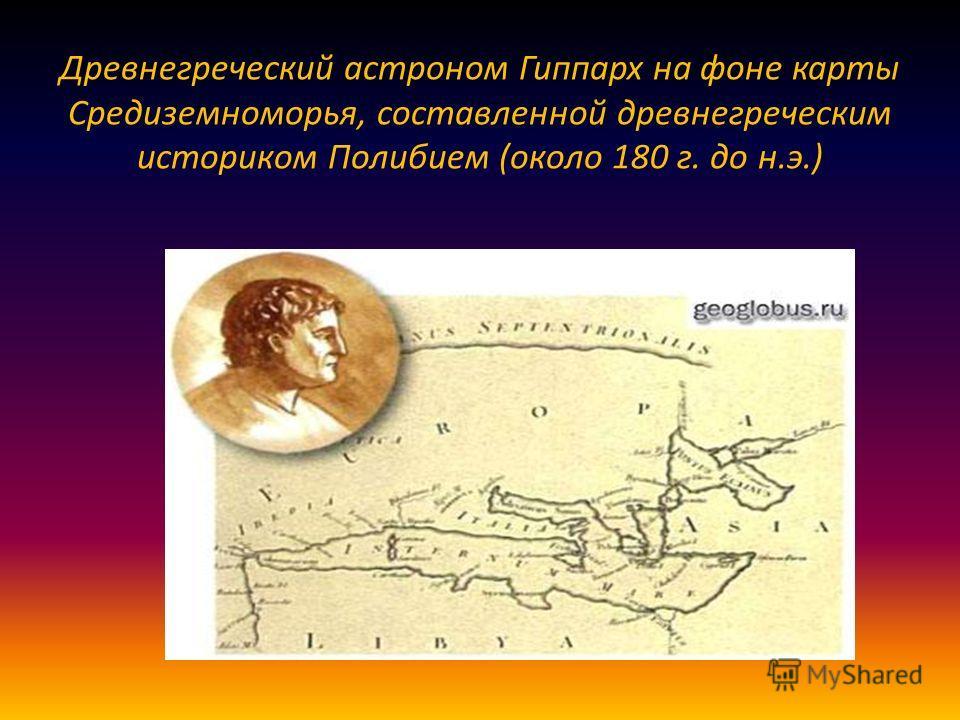 Древнегреческий астроном Гиппарх на фоне карты Средиземноморья, составленной древнегреческим историком Полибием (около 180 г. до н.э.)