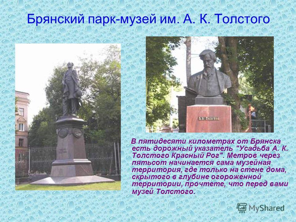 Брянский парк-музей им. А. К. Толстого В пятидесяти километрах от Брянска есть дорожный указатель