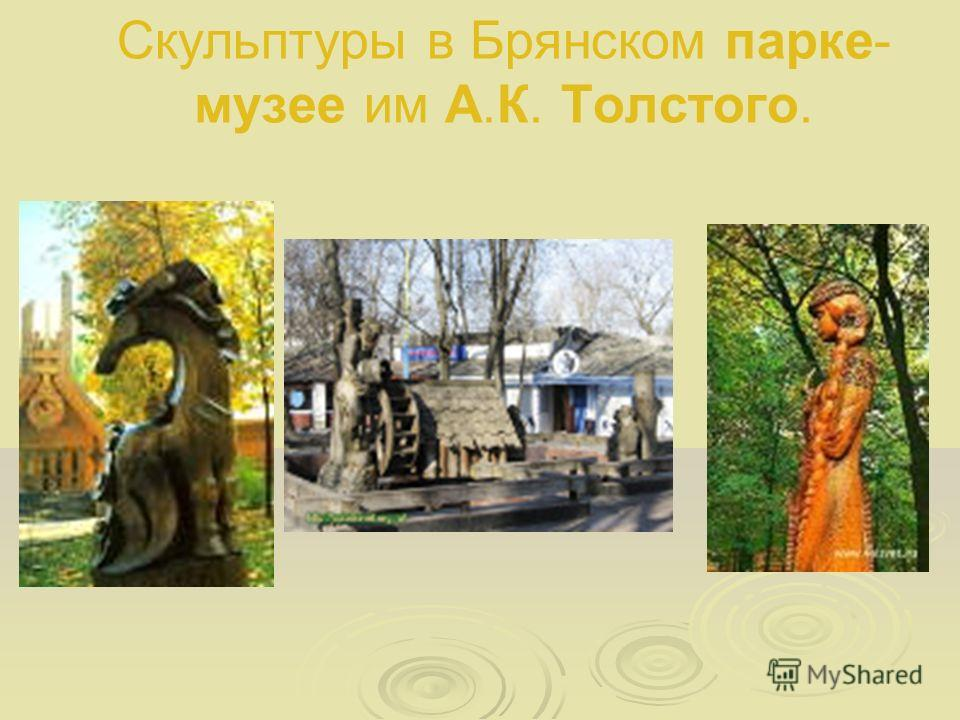Скульптуры в Брянском парке- музее им А.К. Толстого.