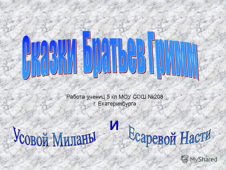 Работа учениц 5 кл МОУ СОШ 208 г. Екатеринбурга