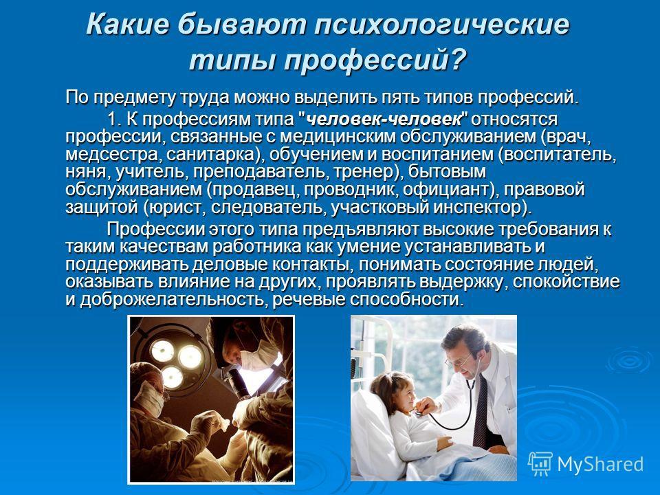 Какие бывают психологические типы профессий? По предмету труда можно выделить пять типов профессий. 1. К профессиям типа