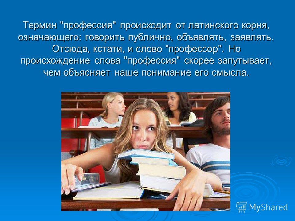 И слово профессор но происхождение